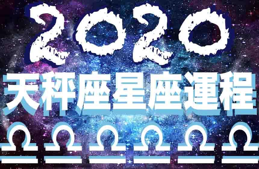年 天秤座 運勢 2020